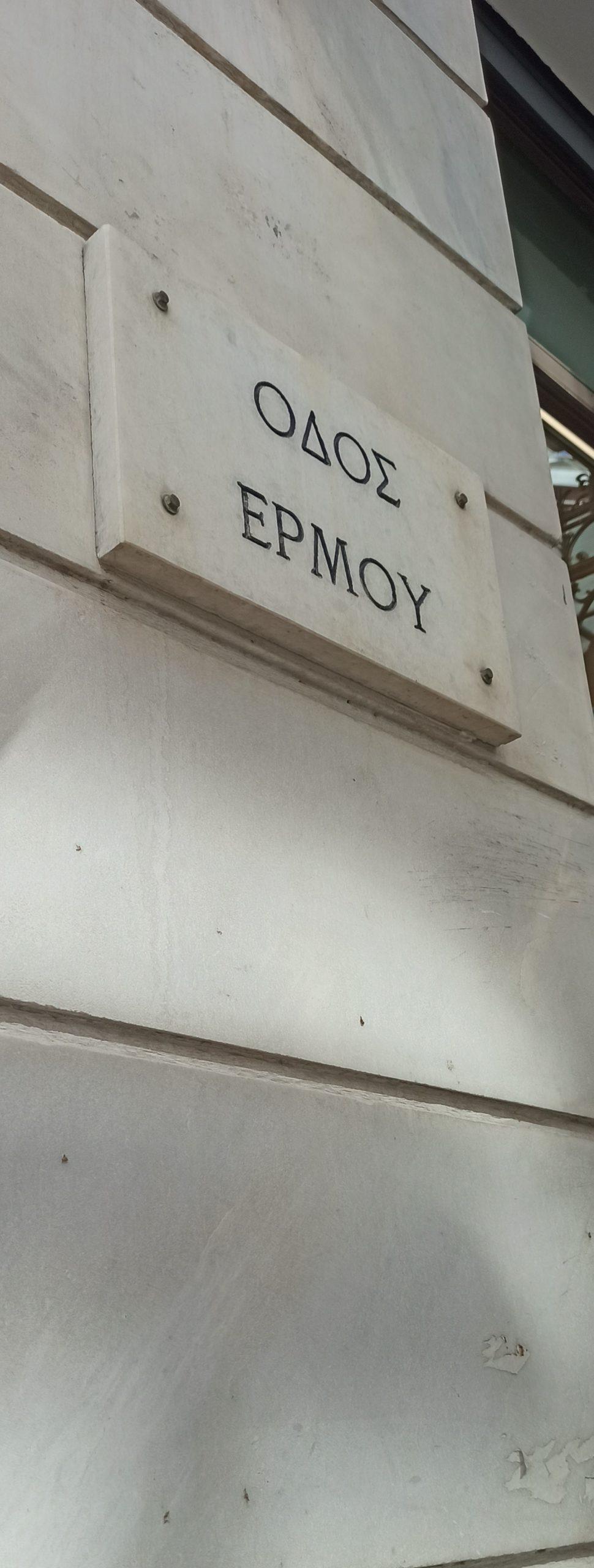 Ermou Caddesi